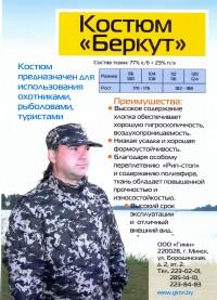 Костюм (куртка брюки кепка) «Беркут»
