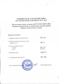 Ткань подкладочная арт. 4513 вес 105+-5 гр.м.кв. ширина 155+-2,5 см.